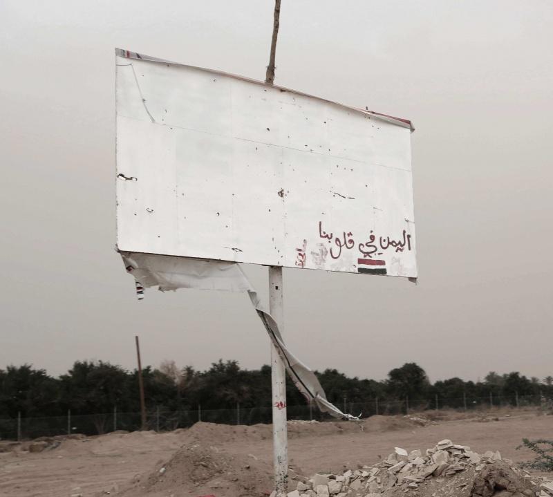 محطات يمنية ومرحلة حوثية