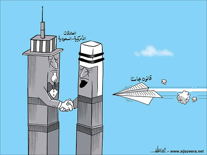 جاستا العلاقات السعودية الامريكية